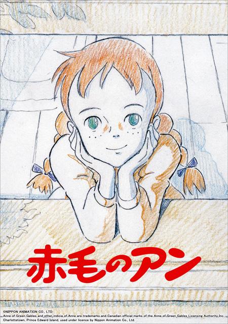 赤毛のアン (アニメ)の画像 p1_11