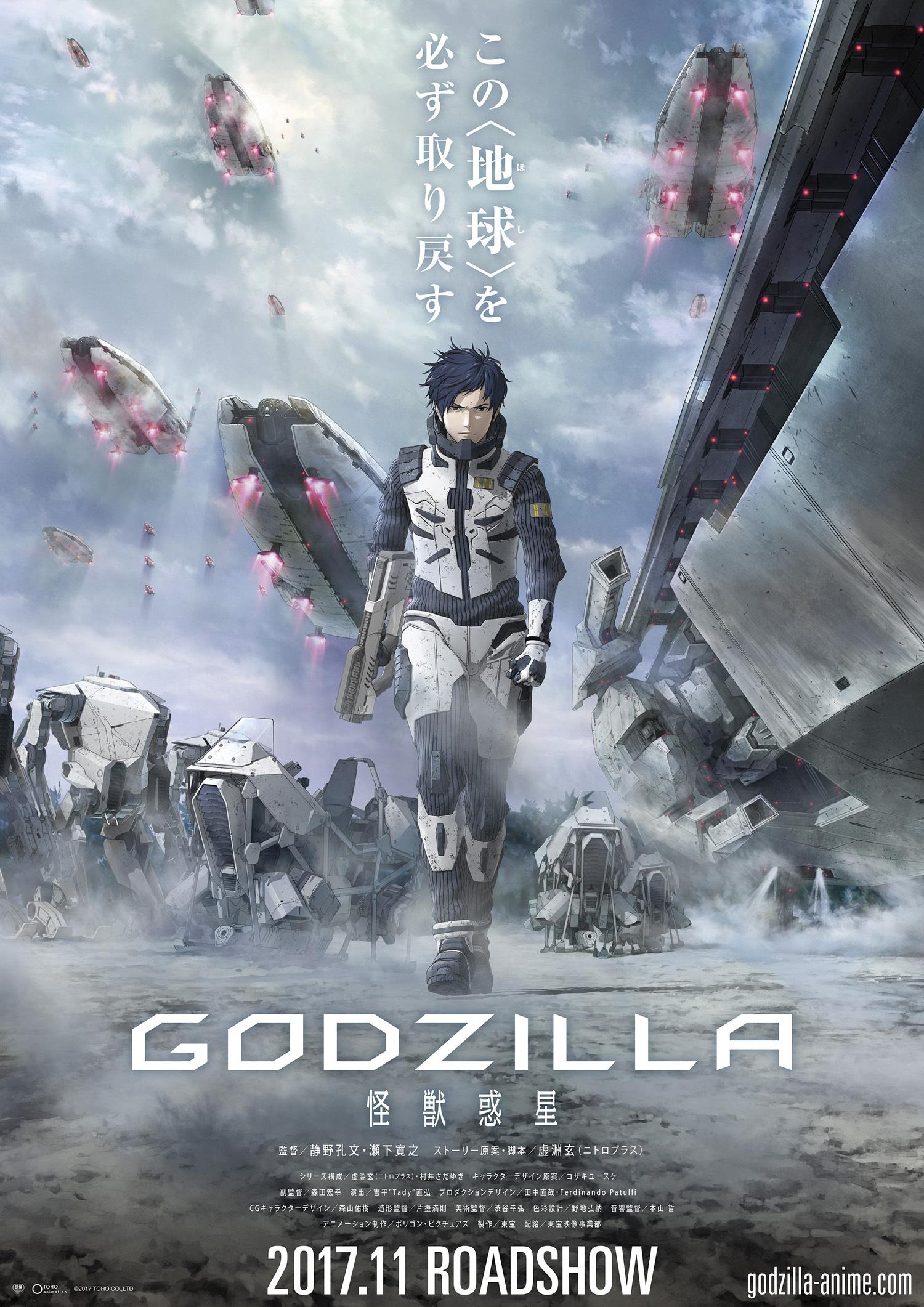 GODZILLA (アニメ映画)の画像 p1_5