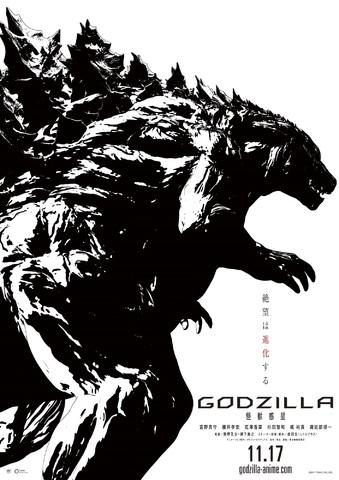 GODZILLA (アニメ映画)の画像 p1_28