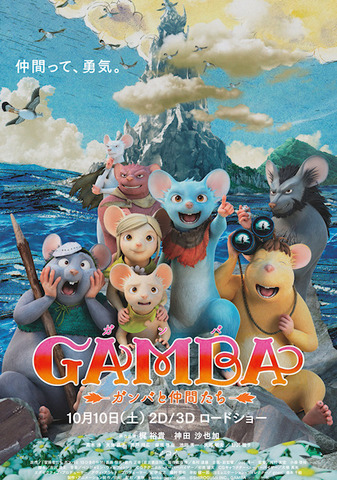 GAMBA ガンバと仲間たちの画像 p1_23