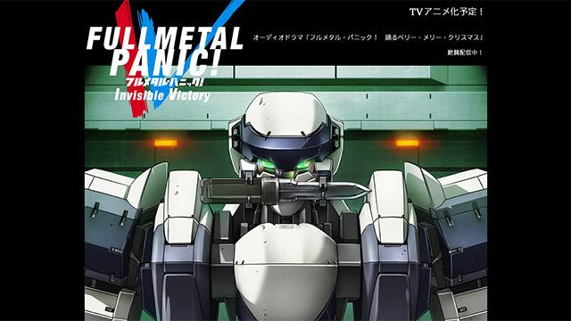 フルメタル・パニック! IV
