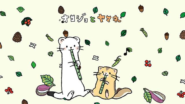 オコジョとヤマネ