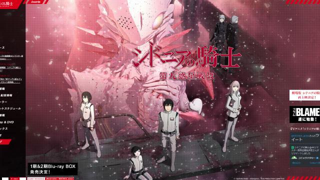 BS4K ナイトアニメ 「シドニアの騎士」シリーズ