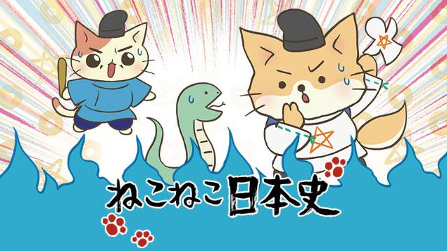 ねこねこ日本史(第4シリーズ)