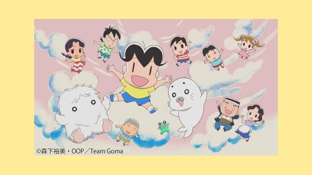 少年アシベ GO!GO!ゴマちゃん(第4シリーズ)