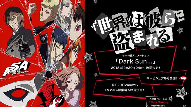 ペルソナ5年末特番アニメーション「Dark Sun…」