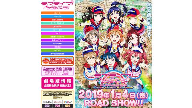 ラブライブ!サンシャイン!!The School Idol Movie Over the Rainbow 公開直前特番 ~きっと明日も輝ける!~