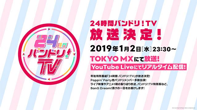 24時間 バンドリ!TV
