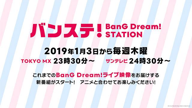 バンステ! BanG Dream! STATION