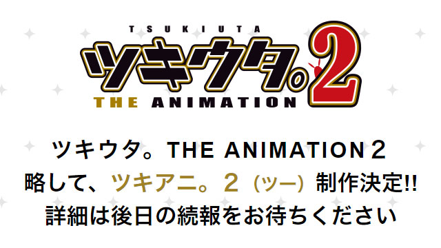 ツキウタ。 THE ANIMATION2
