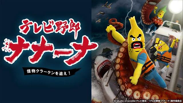 テレビ野郎 ナナーナ 怪物クラーケンを追え!