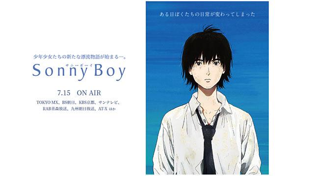 Sonny Boy -サニーボーイ-