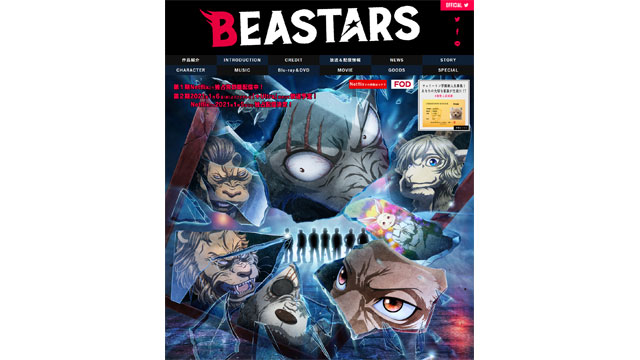 BEASTARS(第2期)