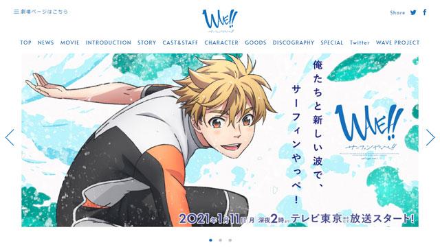 WAVE!!~サーフィンやっぺ!!~(TVシリーズ)