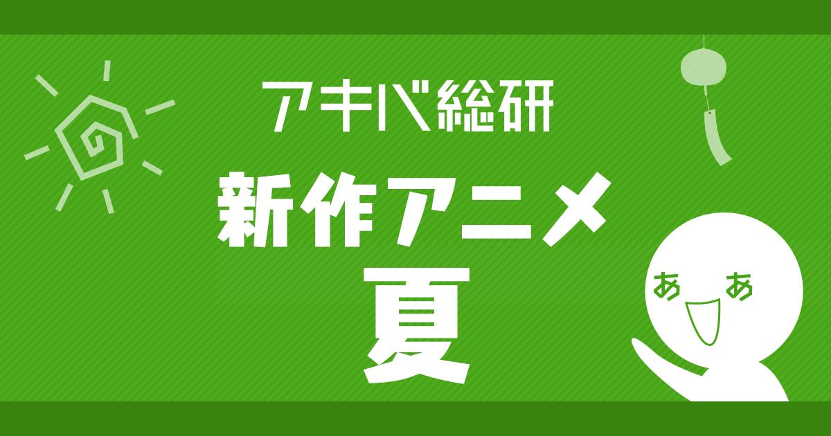 アニメ ランキング 2020 夏
