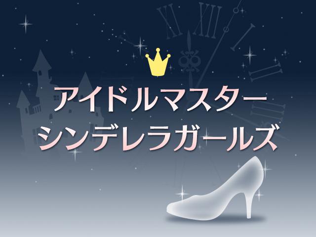 アイドルマスター シンデレラガールズキャラクター人気投票