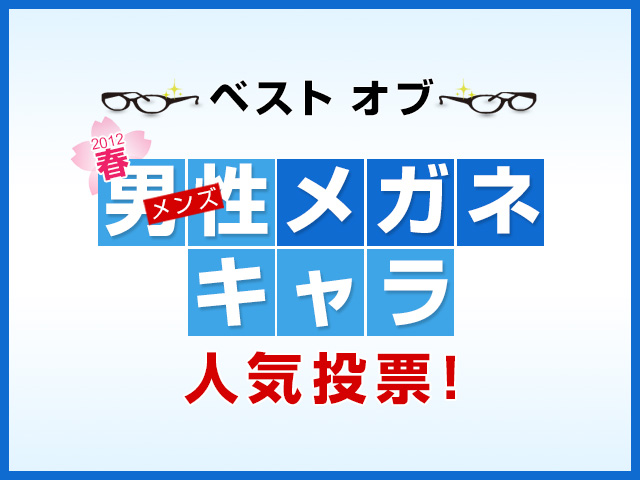 2012春 ベスト オブ メンズ メガネキャラ人気投票