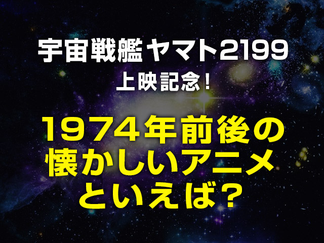 宇宙戦艦ヤマト2199上映記念!1974年前後の懐かしアニメ投票