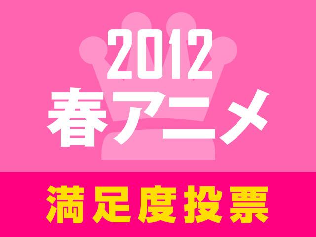 最後まで完走!? 2012春アニメ満足度人気投票