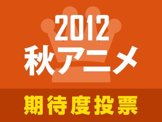 どれを切ってどれを残す? 2012秋アニメ期待度人気投票