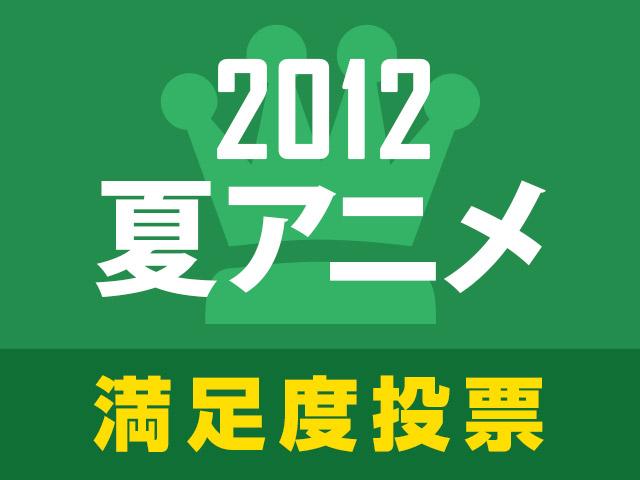 最後まで完走!? 2012夏アニメ満足度人気投票