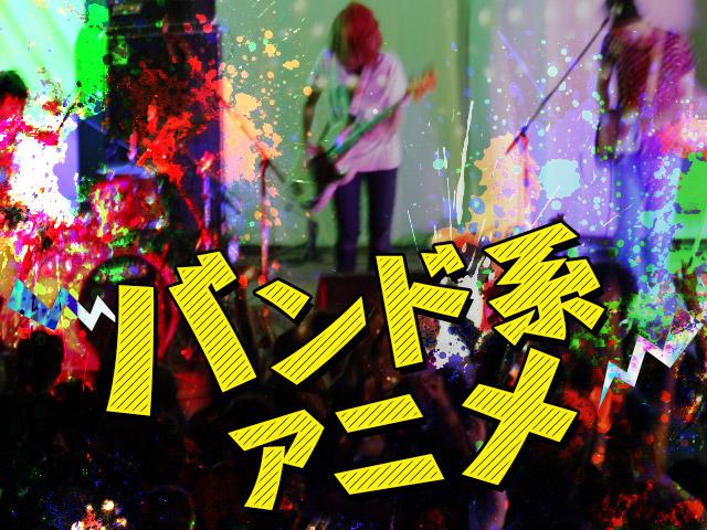 熱い! 上手い! かっこいい! イチオシのバンド系アニメ人気投票