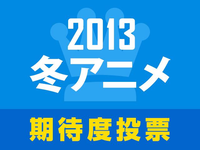どれを切ってどれを残す? 2013冬アニメ期待度人気投票