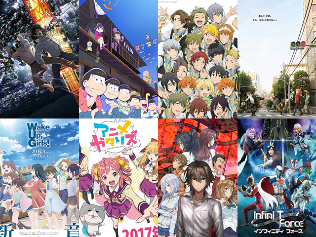観たい2017秋アニメ人気投票