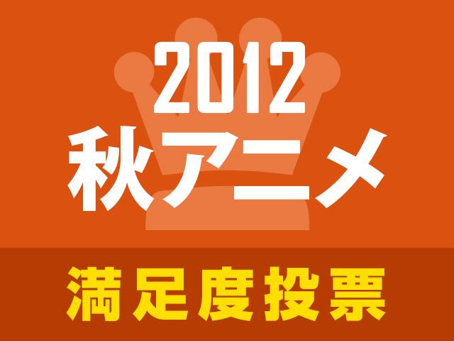 最後まで完走!? 2012秋アニメ満足度人気投票