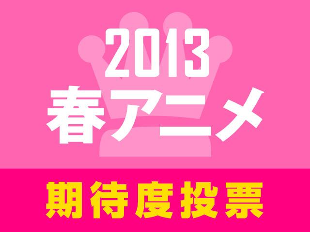 どれを切ってどれを残す? 2013春アニメ期待度人気投票
