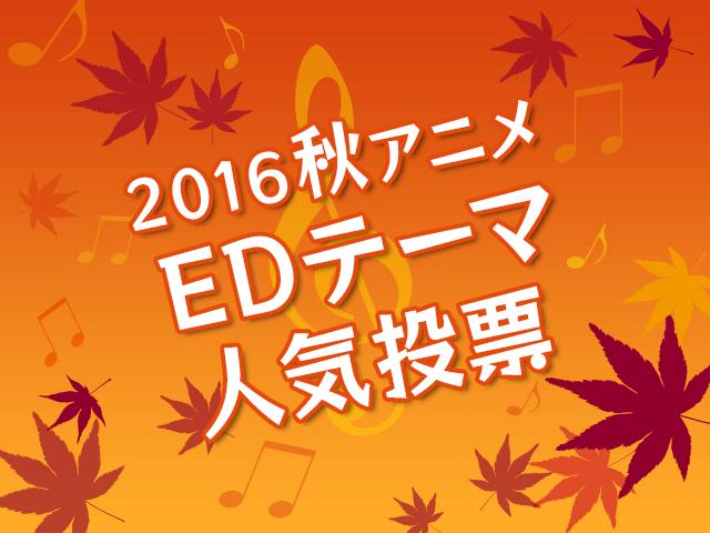 EDテーマ人気投票【2016秋アニメ】