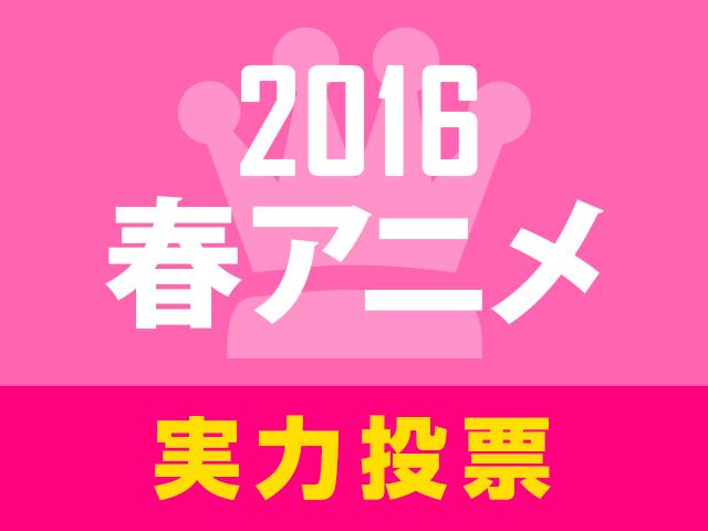 これを見なきゃソン! 2016春アニメ実力人気投票