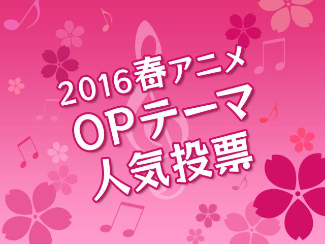 OPテーマ人気投票【2016春アニメ】