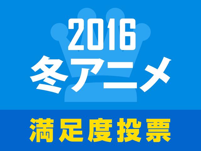 夢中になりました! 2016冬アニメ満足度人気投票