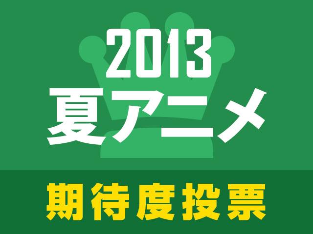 どれを切ってどれを残す? 2013夏アニメ期待度人気投票