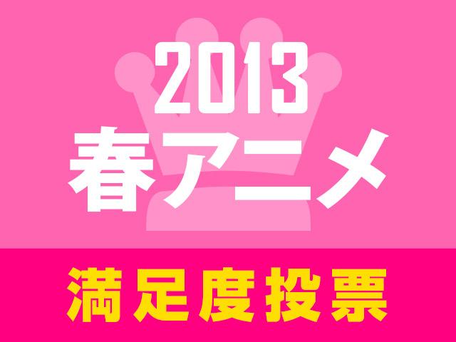 見てよかった! 2013春アニメ満足度人気投票