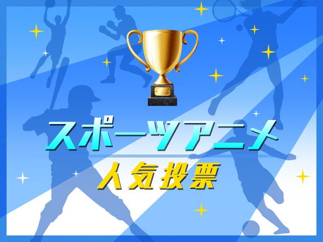 誰もが共感 スポーツアニメ人気投票