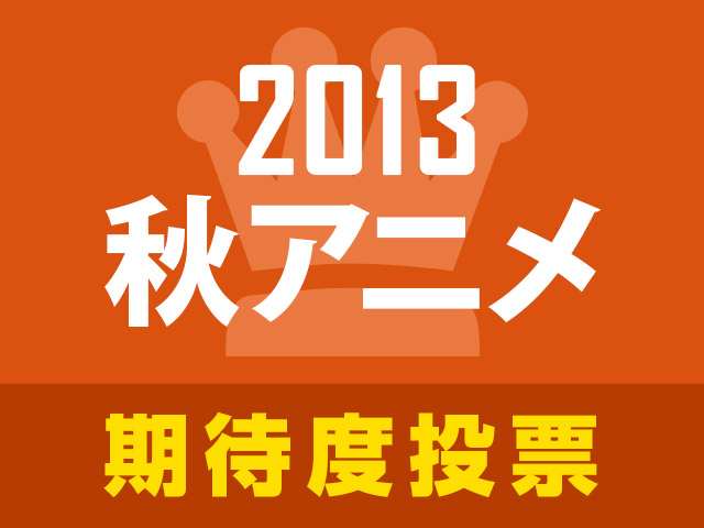 どれを切ってどれを残す? 2013秋アニメ期待度人気投票