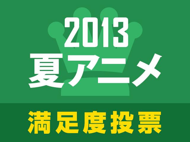 見てよかった! 2013夏アニメ満足度人気投票