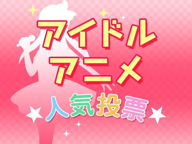 あなたの押しメンは? アイドルアニメ人気投票