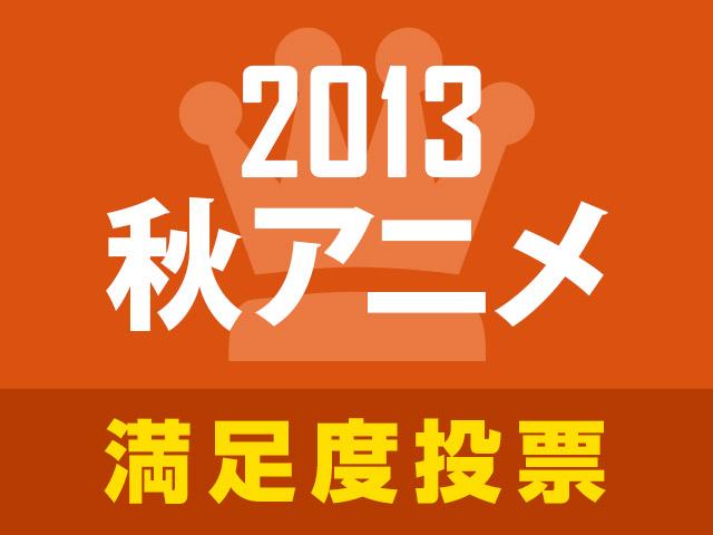 見てよかった! 2013秋アニメ満足度人気投票