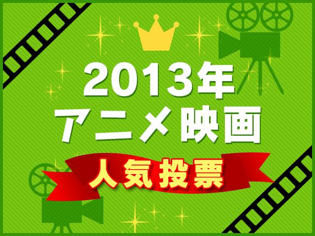 決定! 2013年度アニメ映画人気投票
