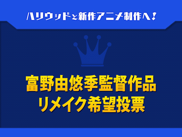 ハリウッドと新作アニメ制作へ!  富野由悠季監督アニメ作品人気投票