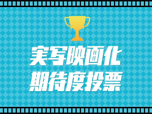 実写映画化期待度アニメ人気投票
