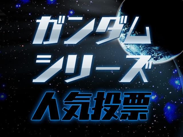 ガンダムシリーズ人気投票
