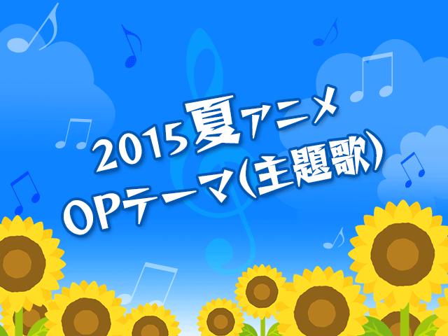 OPテーマ(主題歌)人気投票【2015夏アニメ】