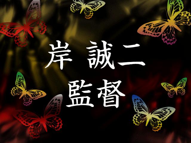 ベスト・オブ・岸誠二監督