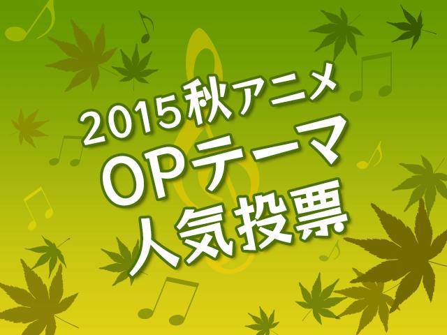 OPテーマ人気投票【2015秋アニメ】