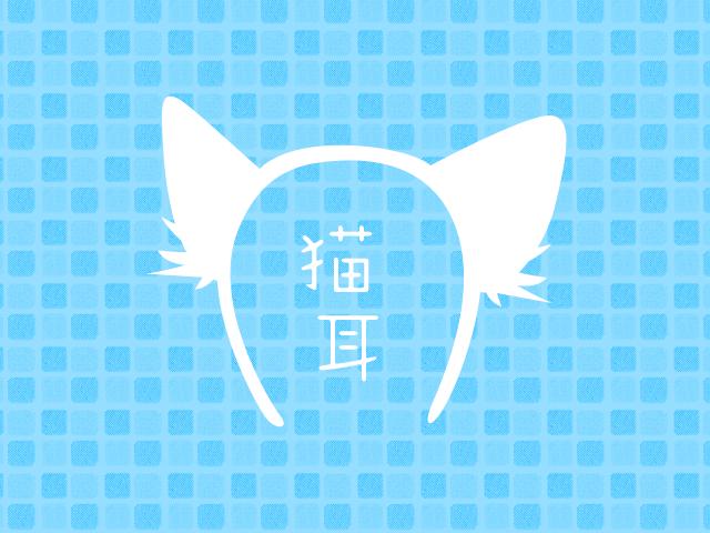 猫耳キャラ投票! 猫耳といえば??