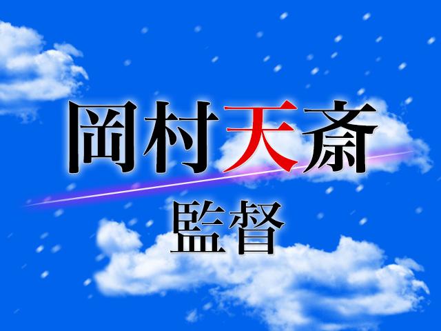 ベスト・オブ・岡村天斎監督